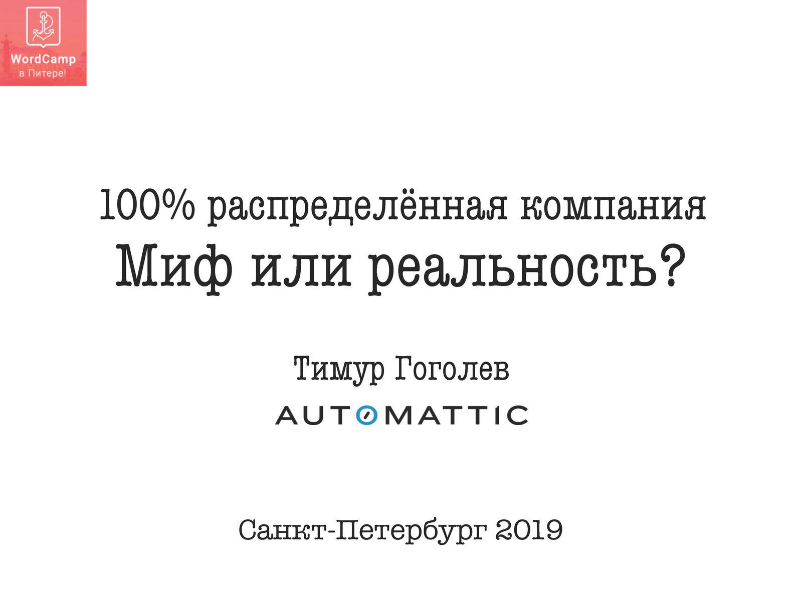 Тимур Гоголев - 100% распределенная компания мифы или реальность_Page_01