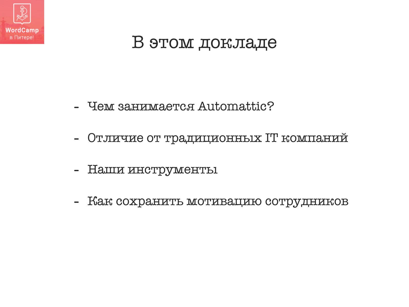 Тимур Гоголев - 100% распределенная компания мифы или реальность_Page_02