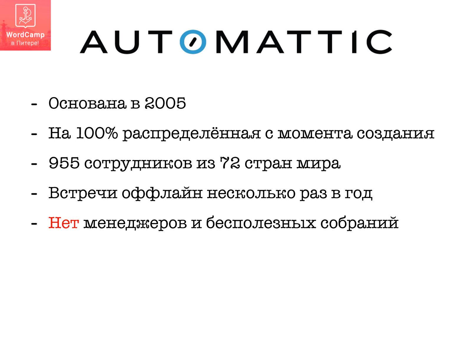 Тимур Гоголев - 100% распределенная компания мифы или реальность_Page_05