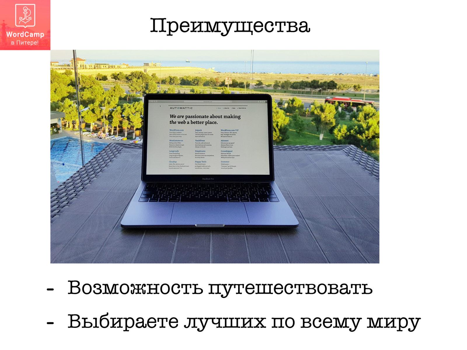 Тимур Гоголев - 100% распределенная компания мифы или реальность_Page_07