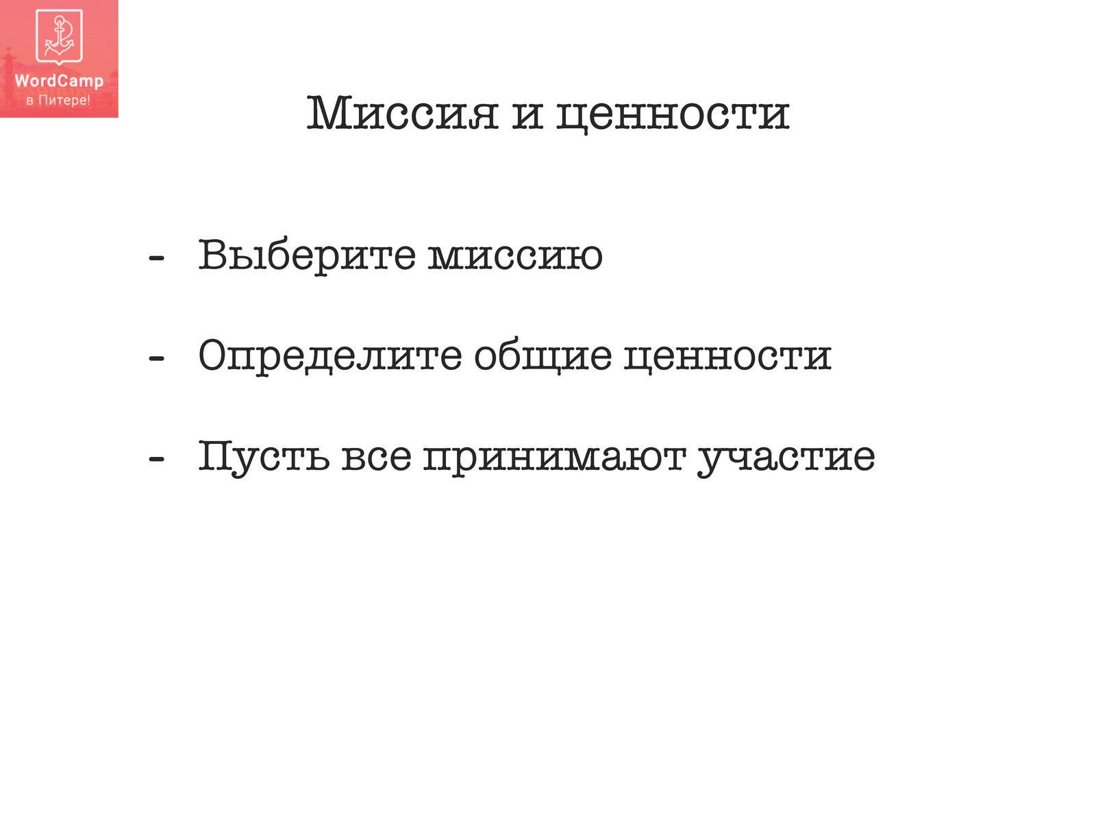 Тимур Гоголев - 100% распределенная компания мифы или реальность_Page_09