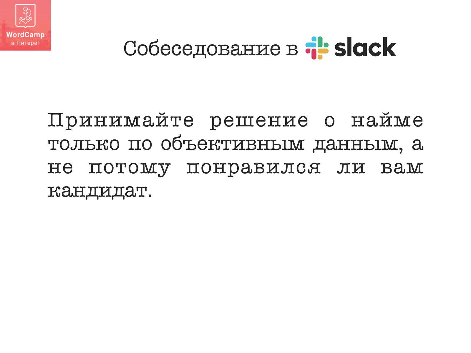 Тимур Гоголев - 100% распределенная компания мифы или реальность_Page_10