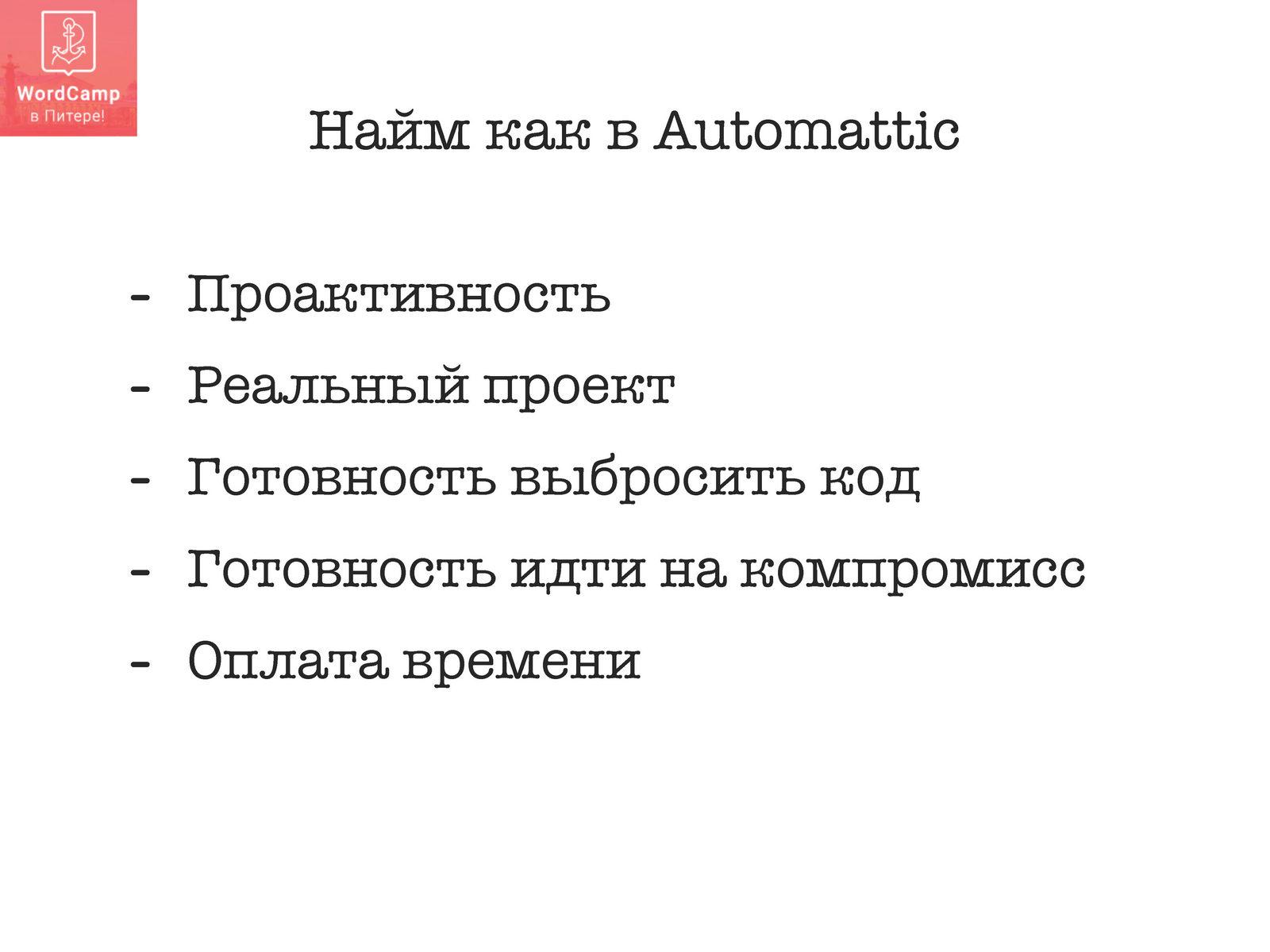 Тимур Гоголев - 100% распределенная компания мифы или реальность_Page_11