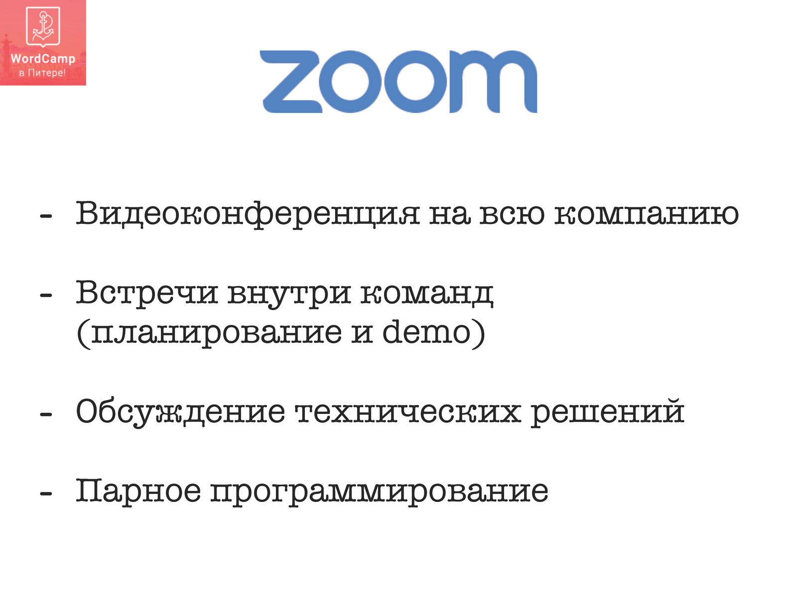 Тимур Гоголев - 100% распределенная компания мифы или реальность_Page_15