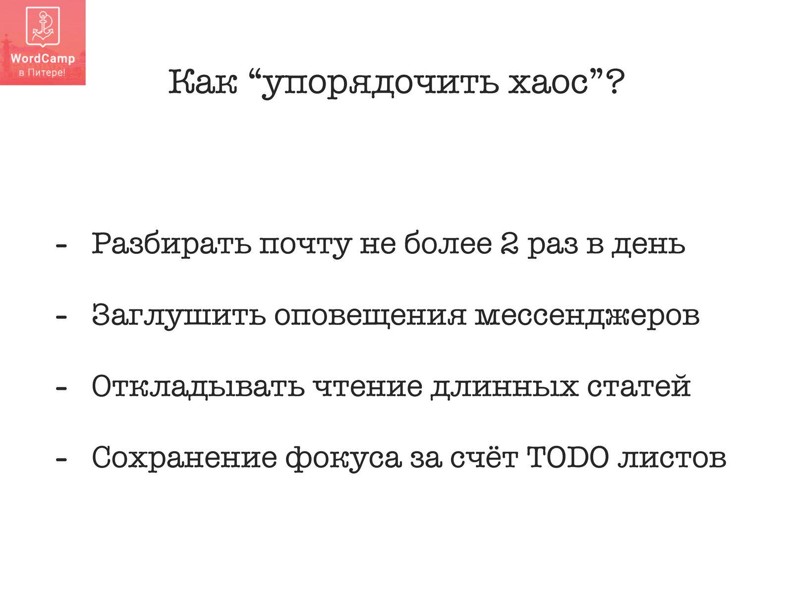 Тимур Гоголев - 100% распределенная компания мифы или реальность_Page_17
