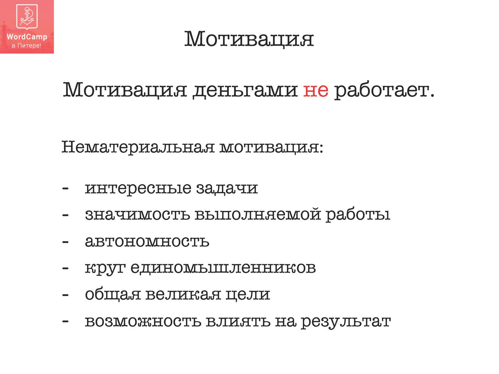 Тимур Гоголев - 100% распределенная компания мифы или реальность_Page_19