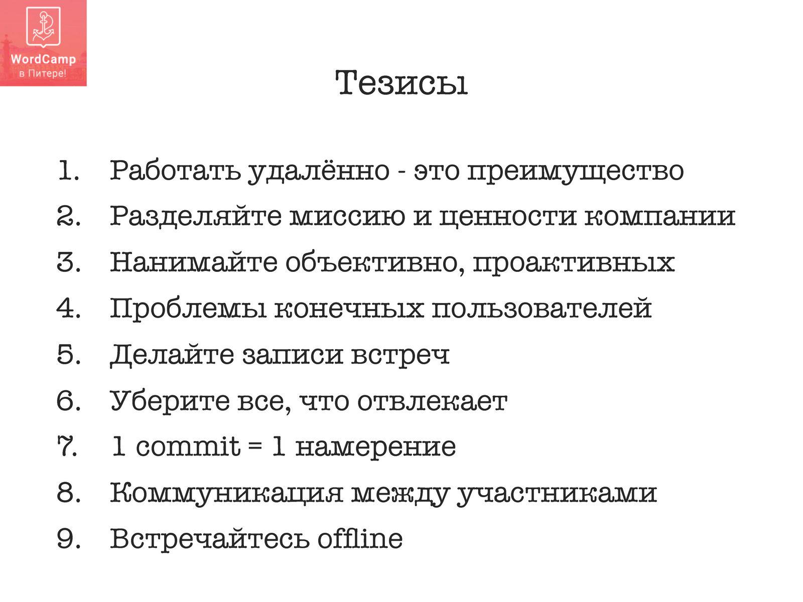 Тимур Гоголев - 100% распределенная компания мифы или реальность_Page_21