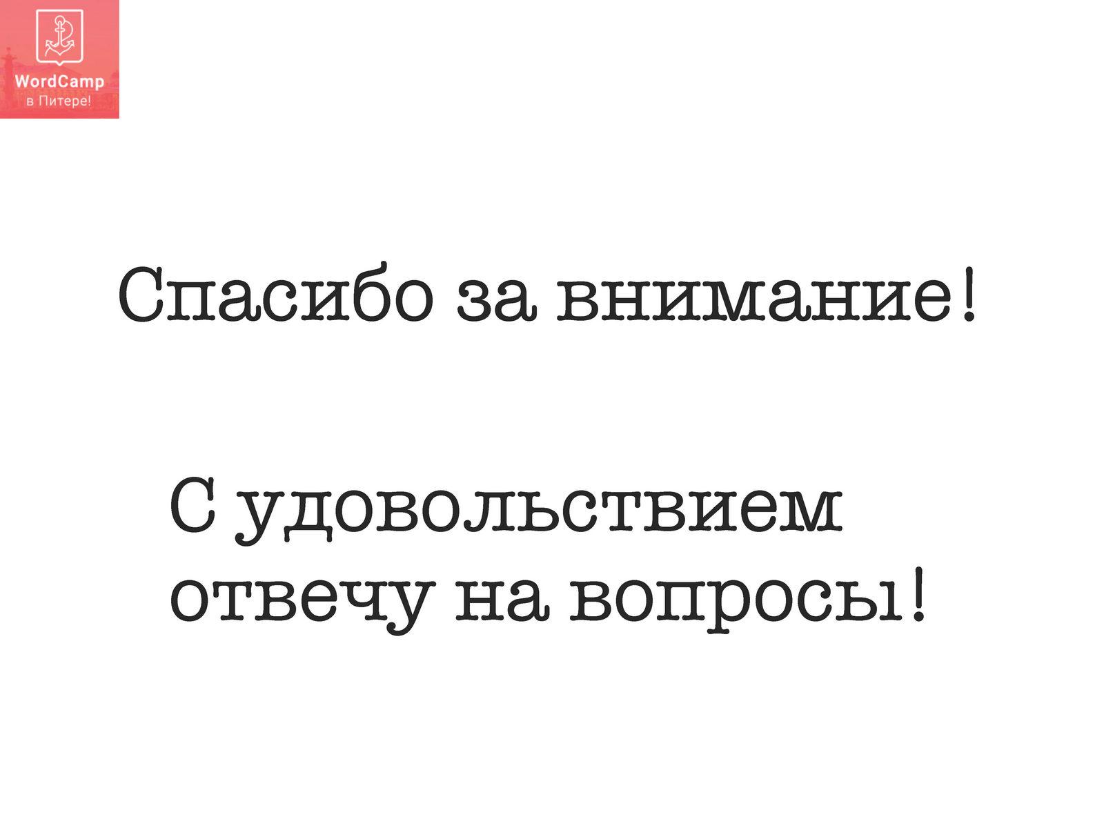 Тимур Гоголев - 100% распределенная компания мифы или реальность_Page_22
