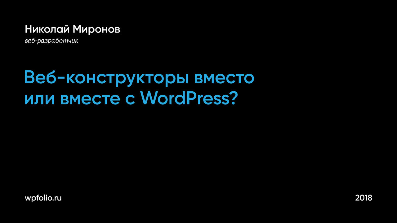 Веб-конструкторы вместо или вместе с WordPress_Page_01