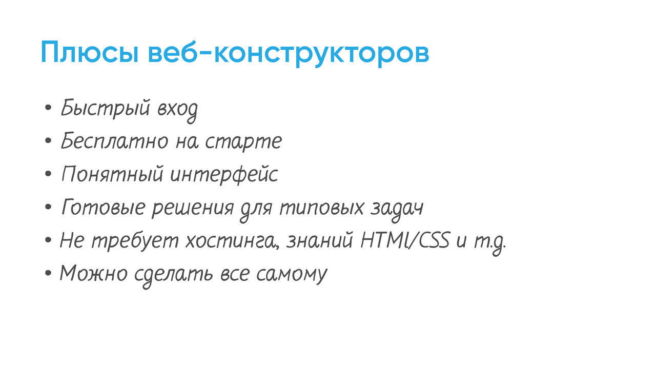 Веб-конструкторы вместо или вместе с WordPress_Page_06