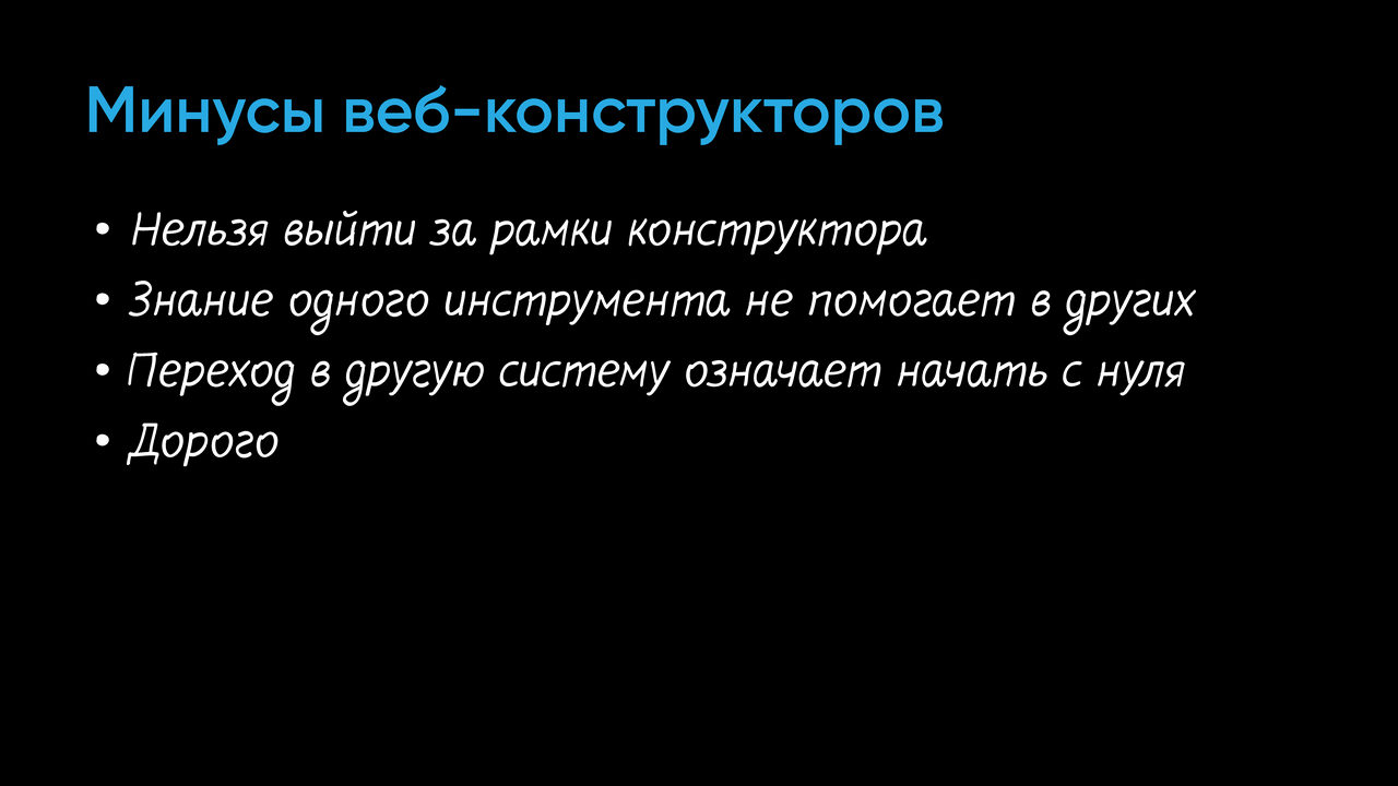 Веб-конструкторы вместо или вместе с WordPress_Page_07
