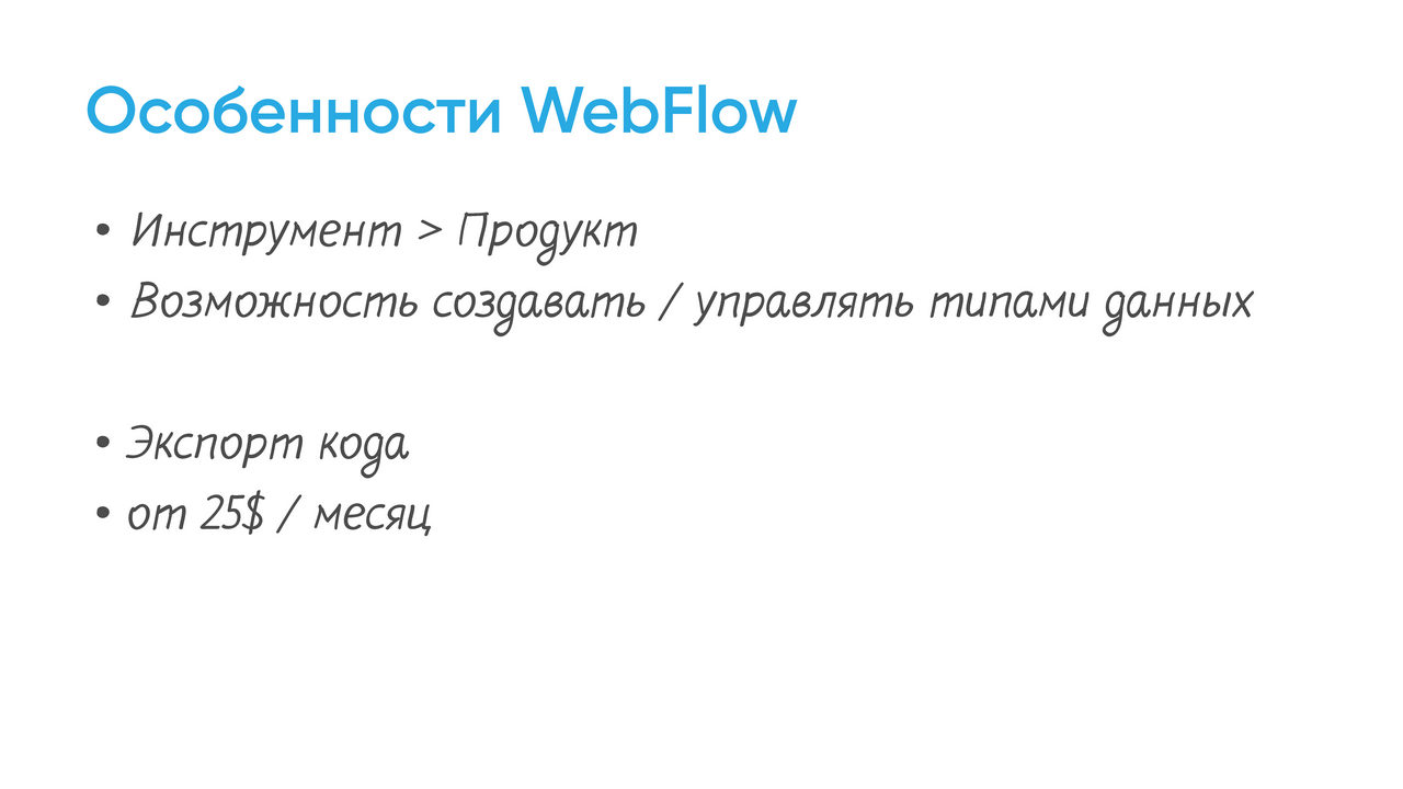 Веб-конструкторы вместо или вместе с WordPress_Page_13