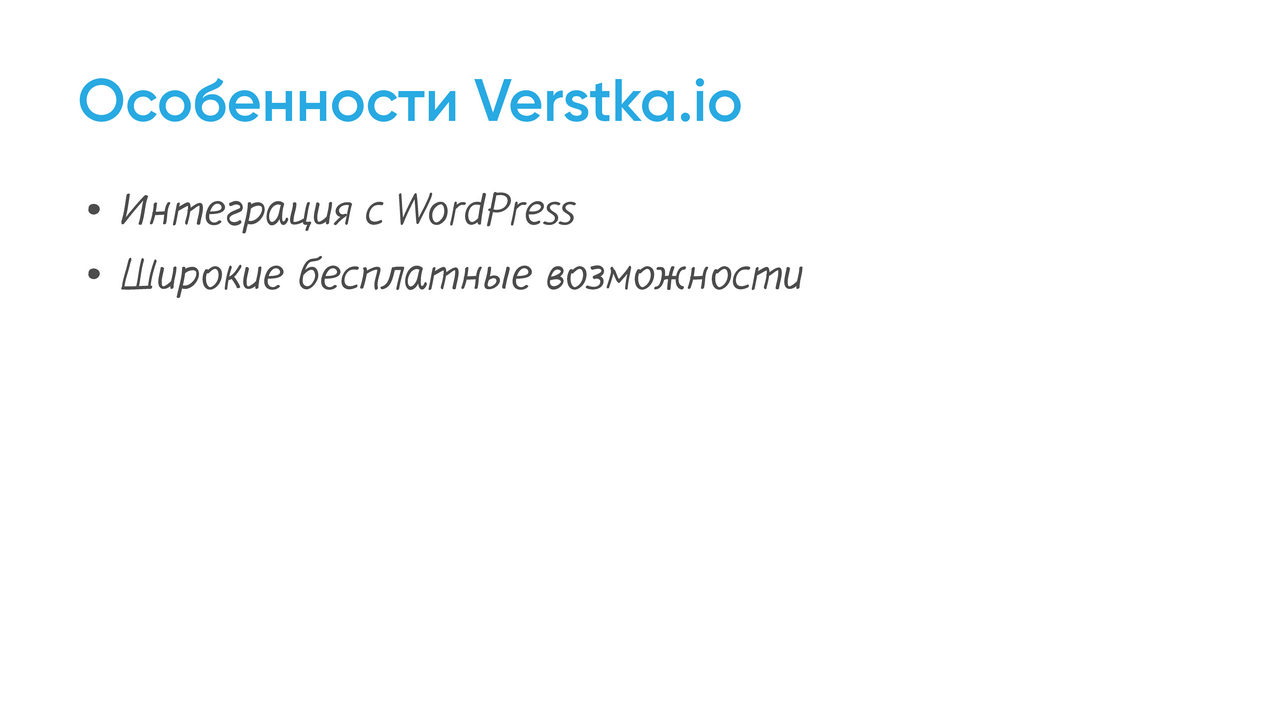 Веб-конструкторы вместо или вместе с WordPress_Page_16