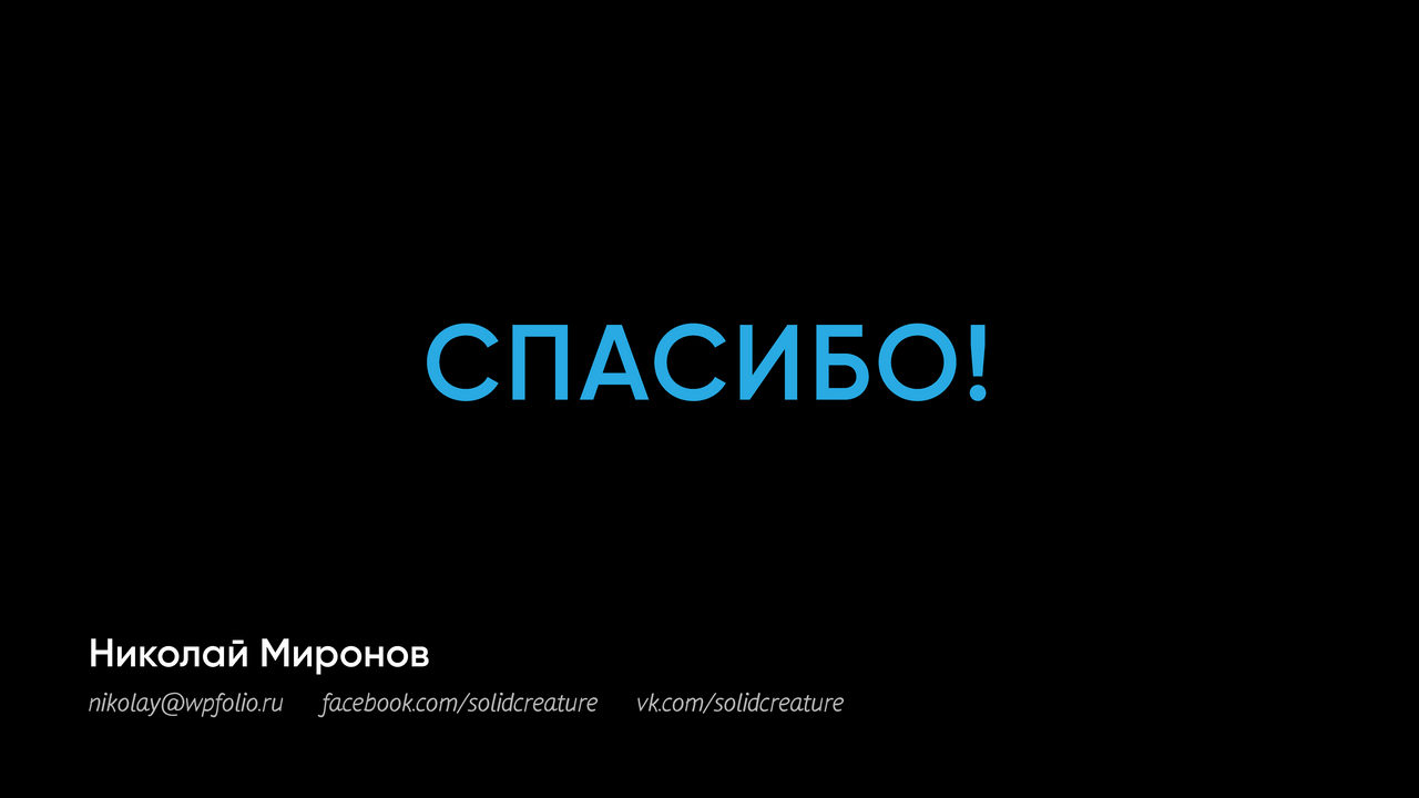 Веб-конструкторы вместо или вместе с WordPress_Page_19