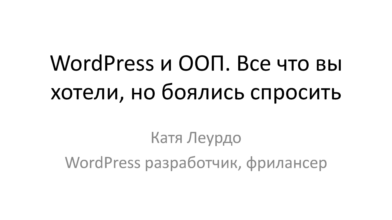 WordPress и ООП. Все что вы хотели, но боялись спросить — Екатерина Леурдо_Page_01