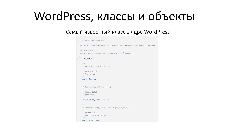 WordPress и ООП. Все что вы хотели, но боялись спросить — Екатерина Леурдо_Page_05