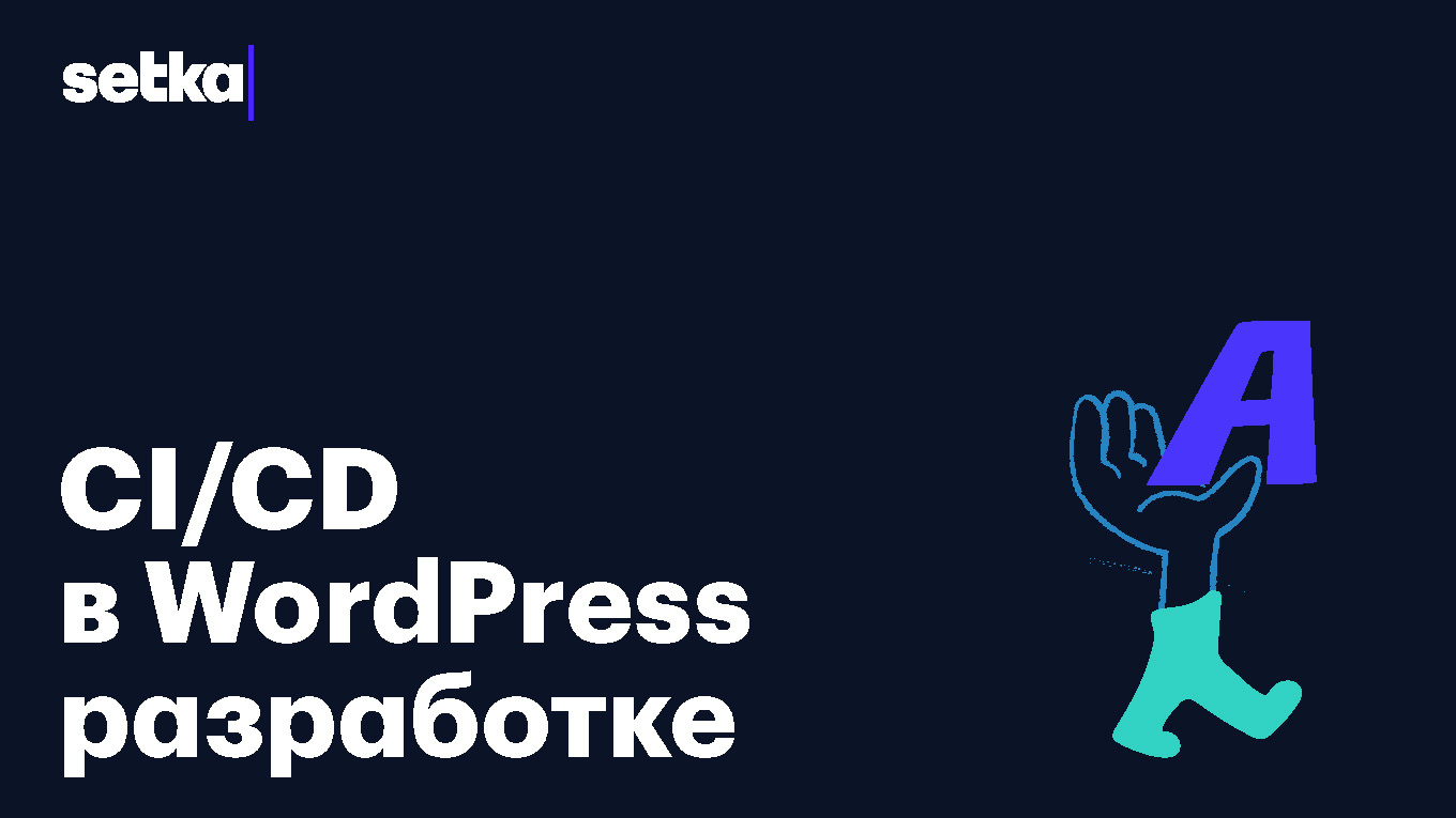Использование CI-CD в WordPress разработке_Страница_01
