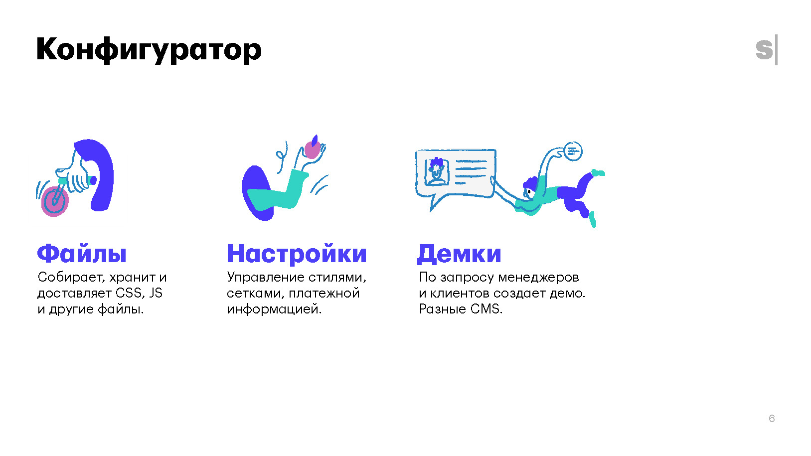 Использование CI-CD в WordPress разработке_Страница_06