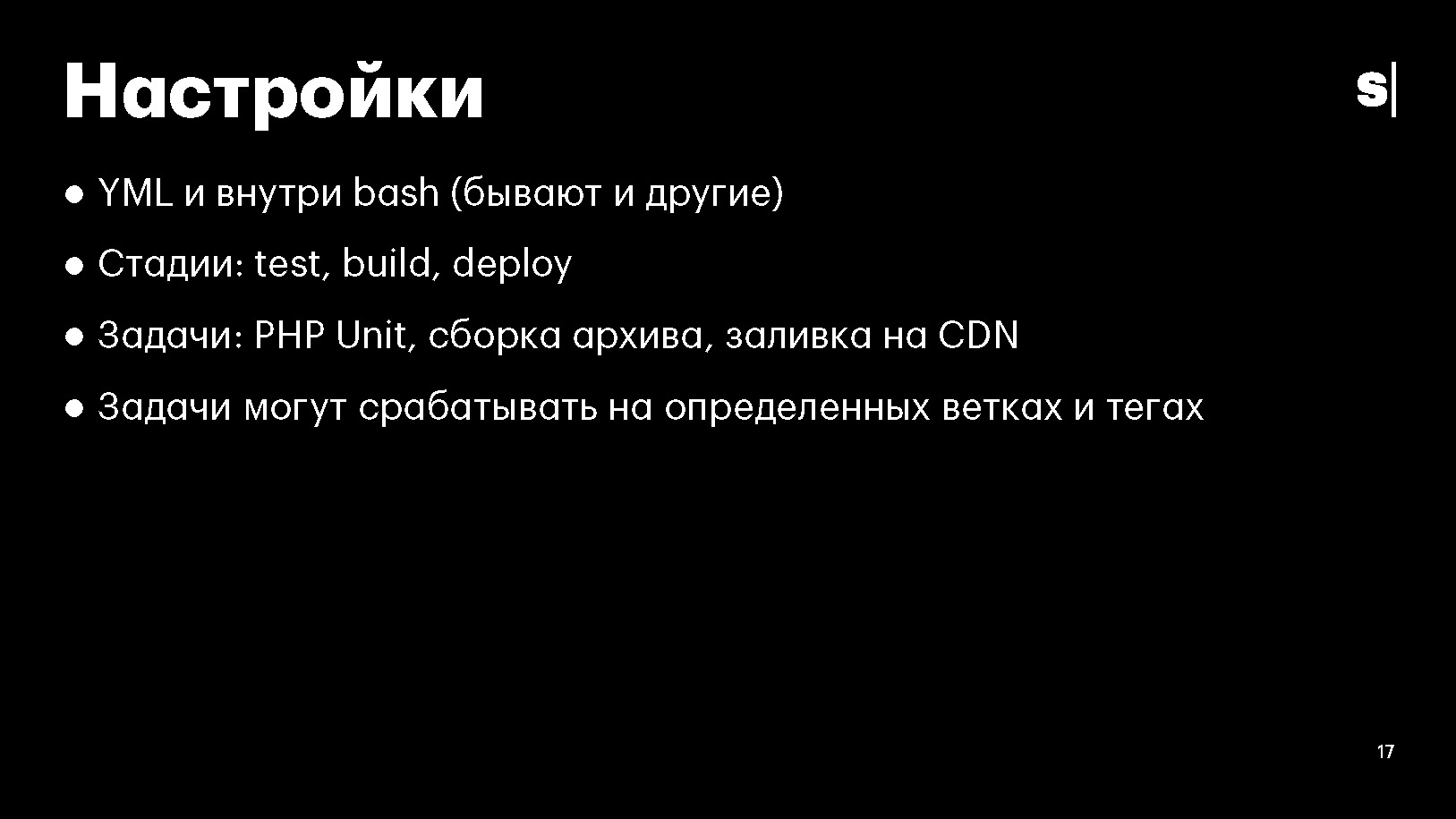 Использование CI-CD в WordPress разработке_Страница_17