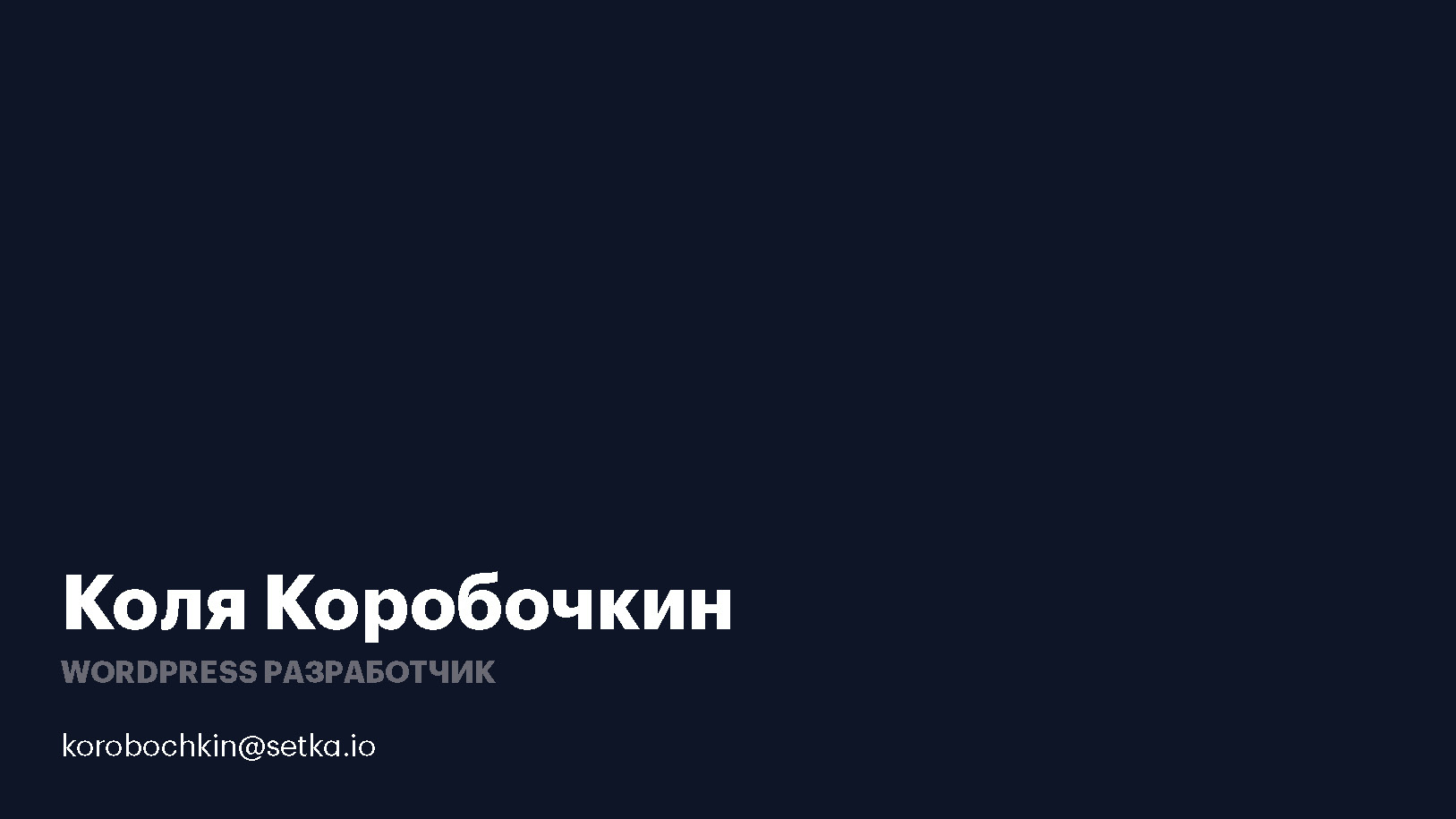 Использование CI-CD в WordPress разработке_Страница_21