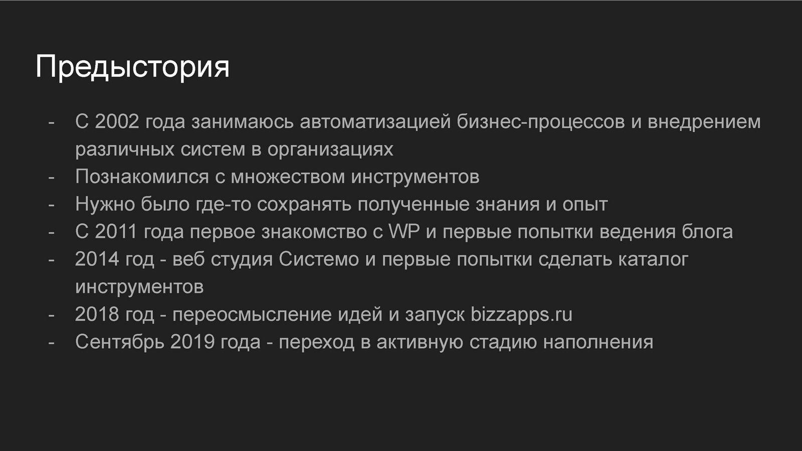 wp10-Анатолий Юмашев-Агрегатор bizzapps.ru 02