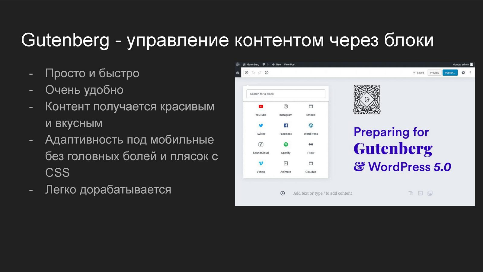 wp10-Анатолий Юмашев-Агрегатор bizzapps.ru 06