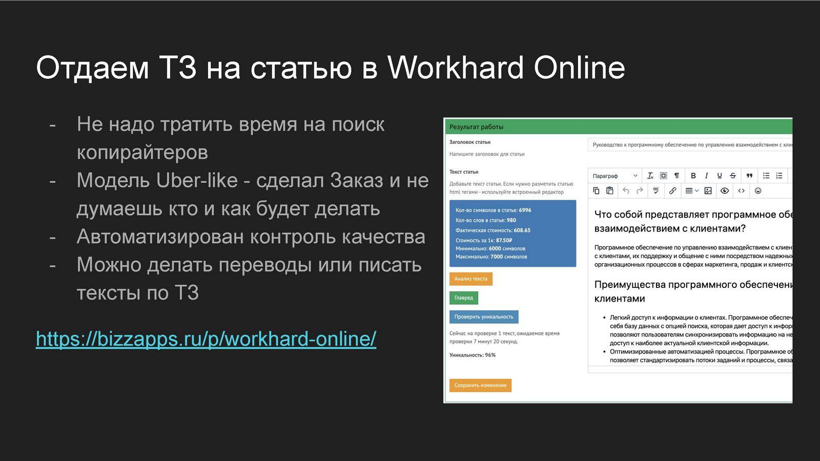 wp10-Анатолий Юмашев-Агрегатор bizzapps.ru 10