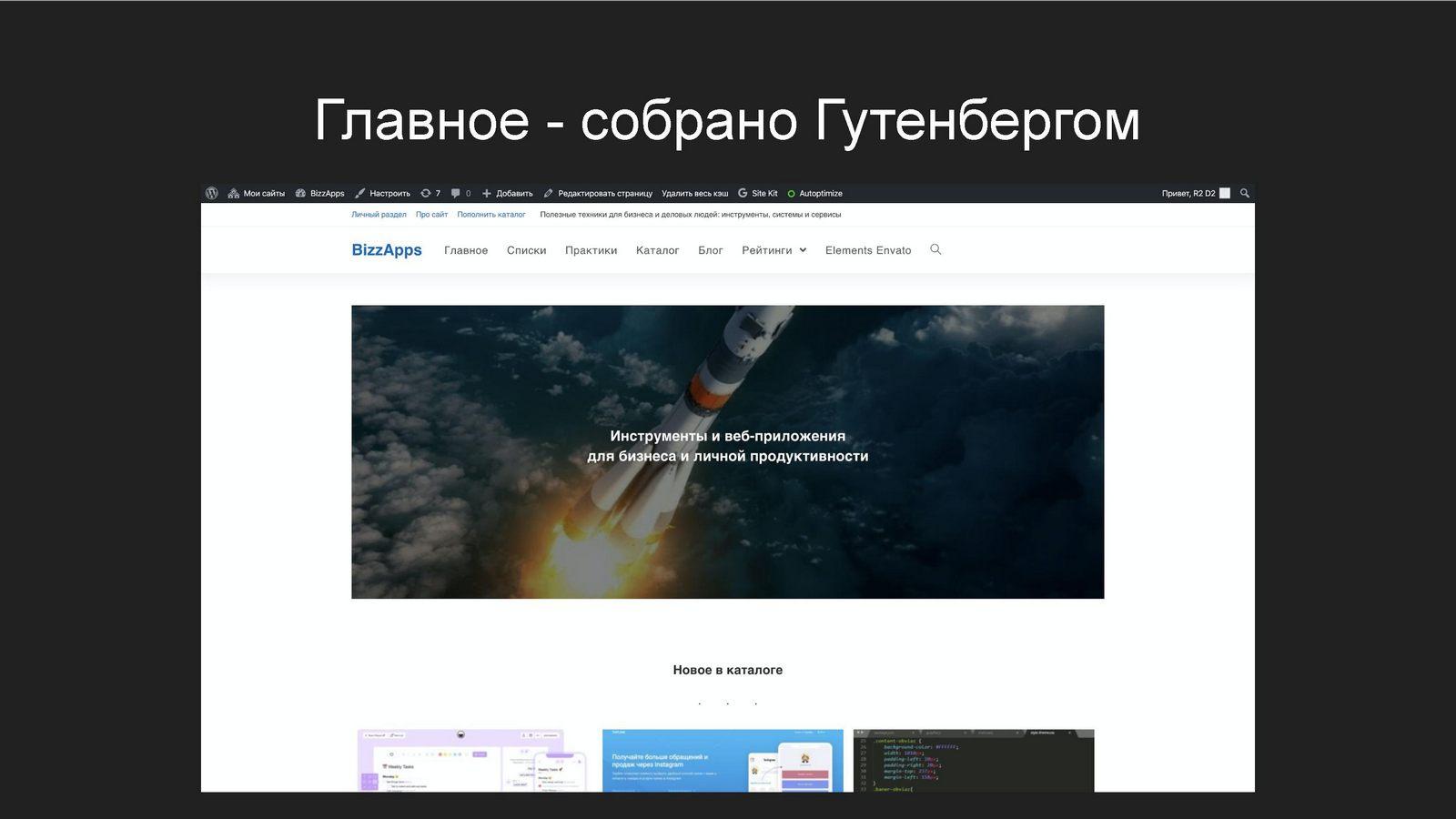 wp10-Анатолий Юмашев-Агрегатор bizzapps.ru 12