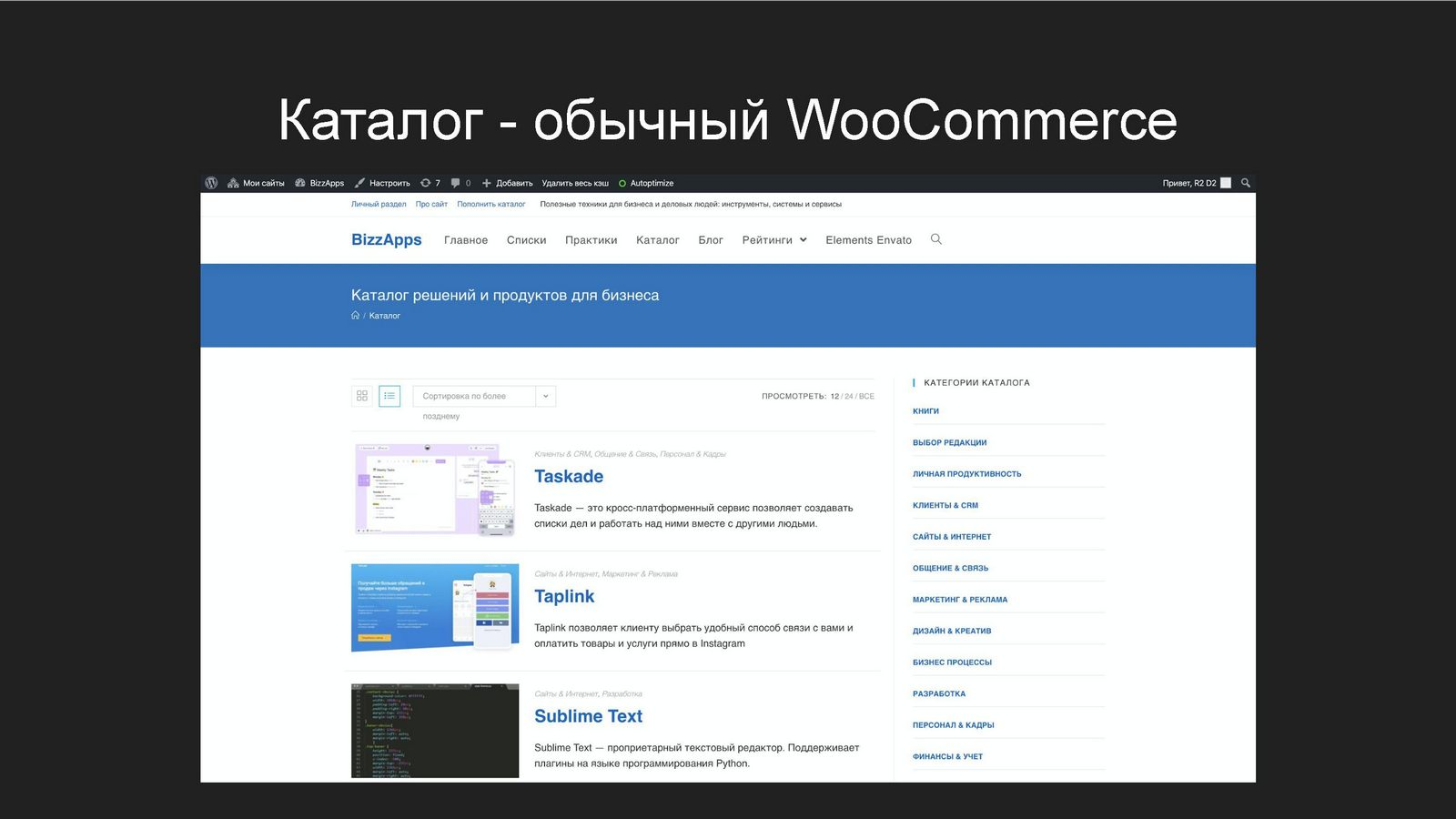 wp10-Анатолий Юмашев-Агрегатор bizzapps.ru 13