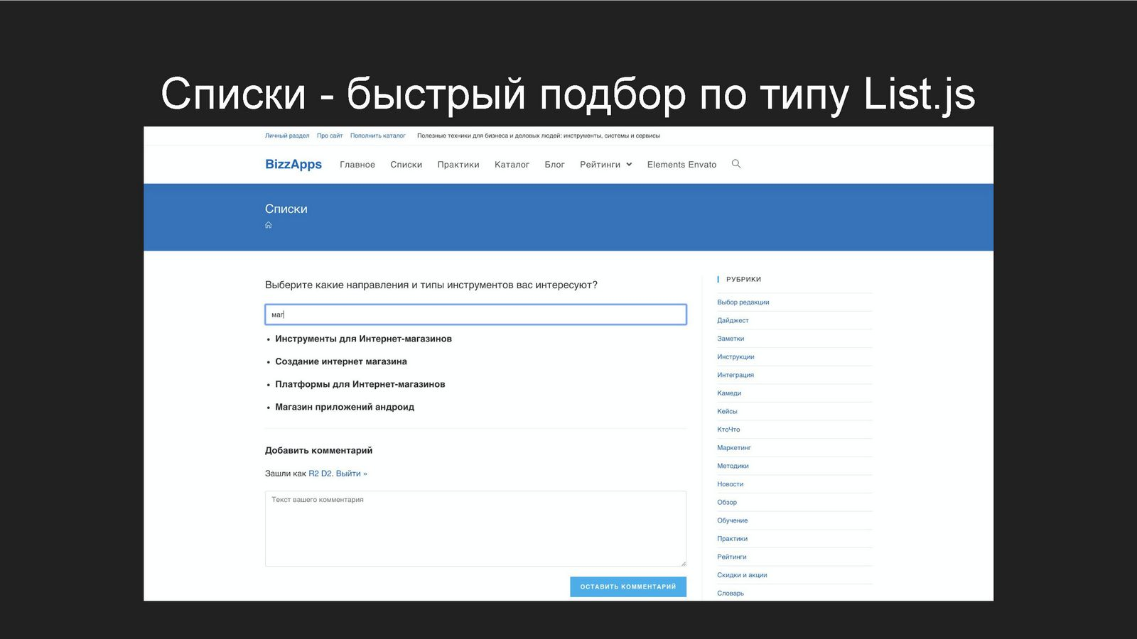 wp10-Анатолий Юмашев-Агрегатор bizzapps.ru 14