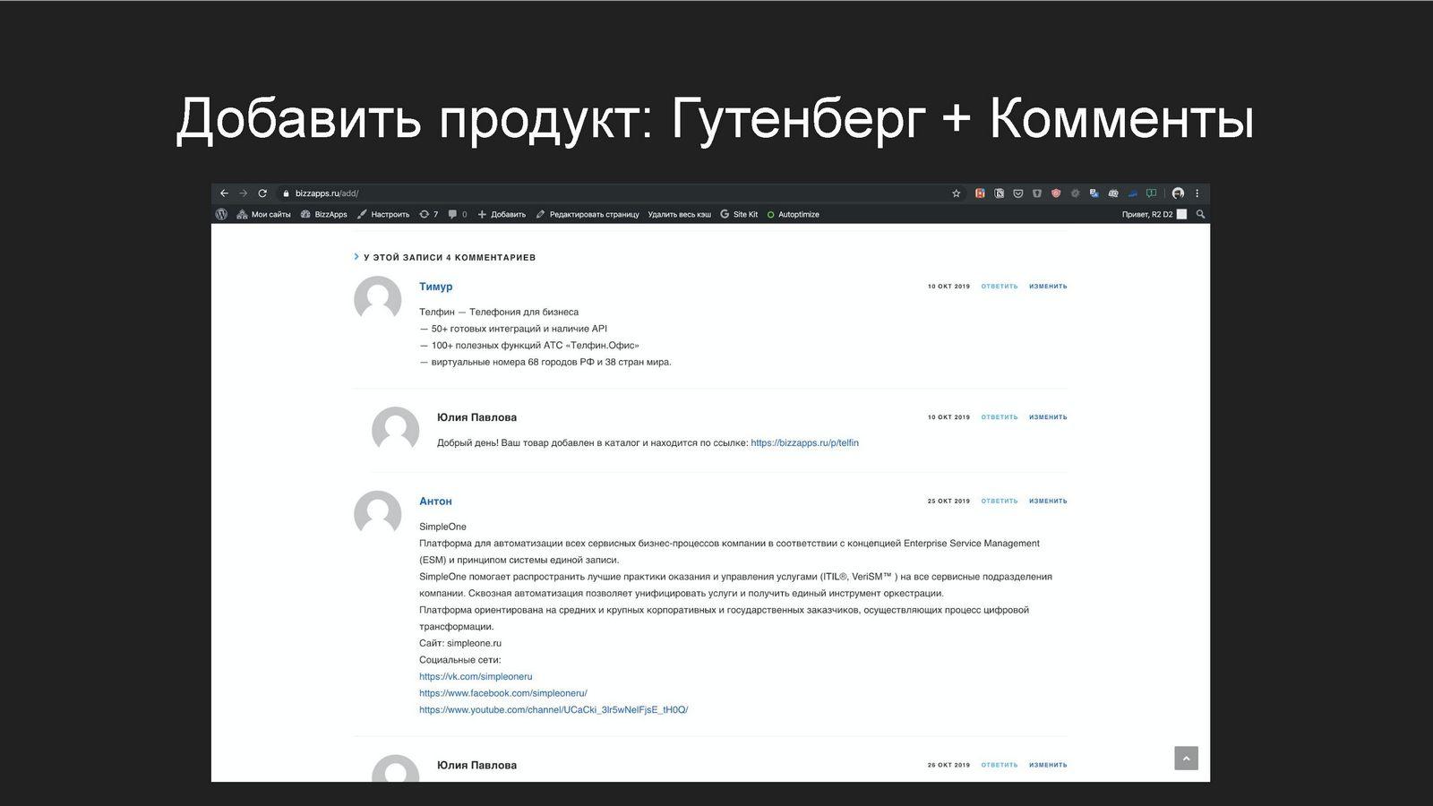 wp10-Анатолий Юмашев-Агрегатор bizzapps.ru 15
