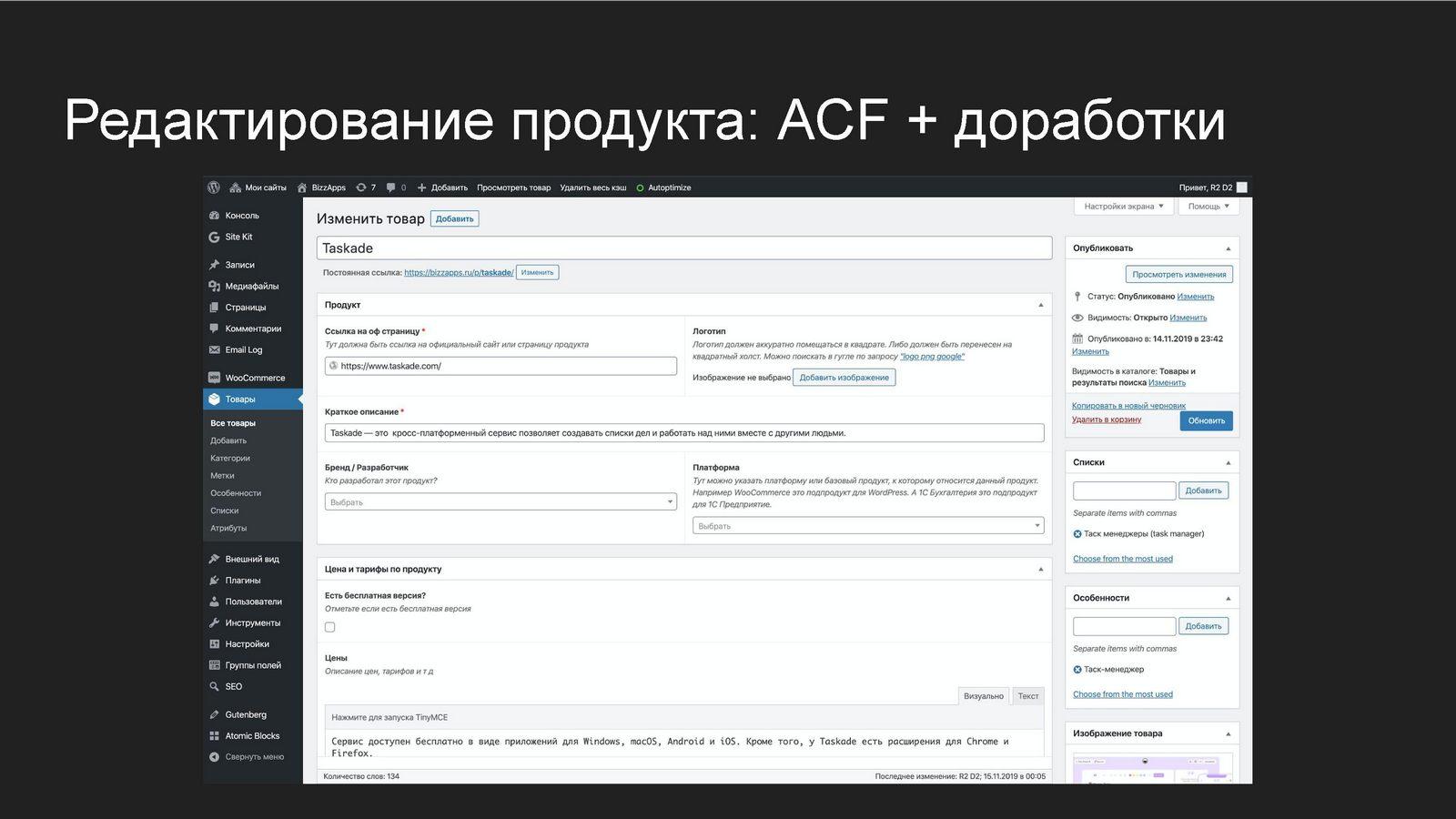 wp10-Анатолий Юмашев-Агрегатор bizzapps.ru 18