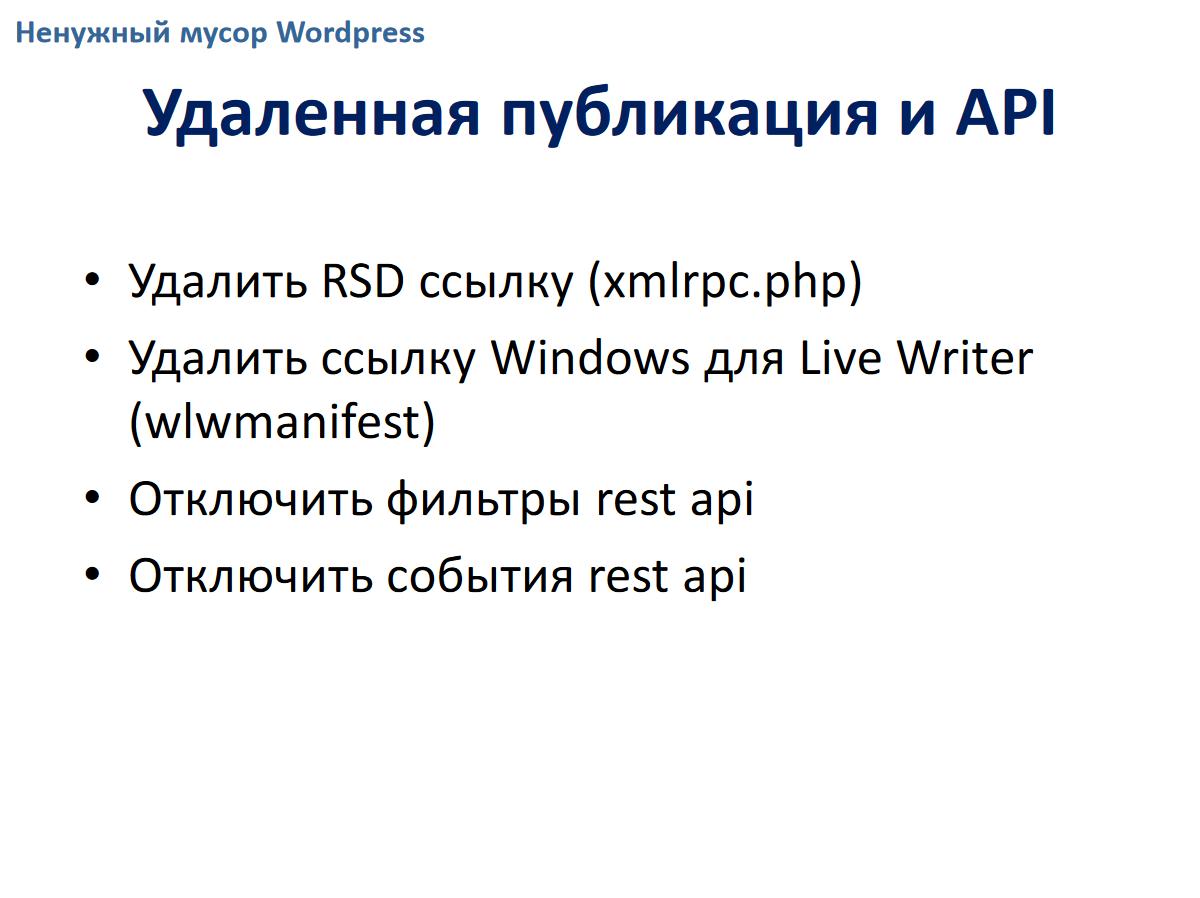 Александр Ельшин - WordPress SEO - 05