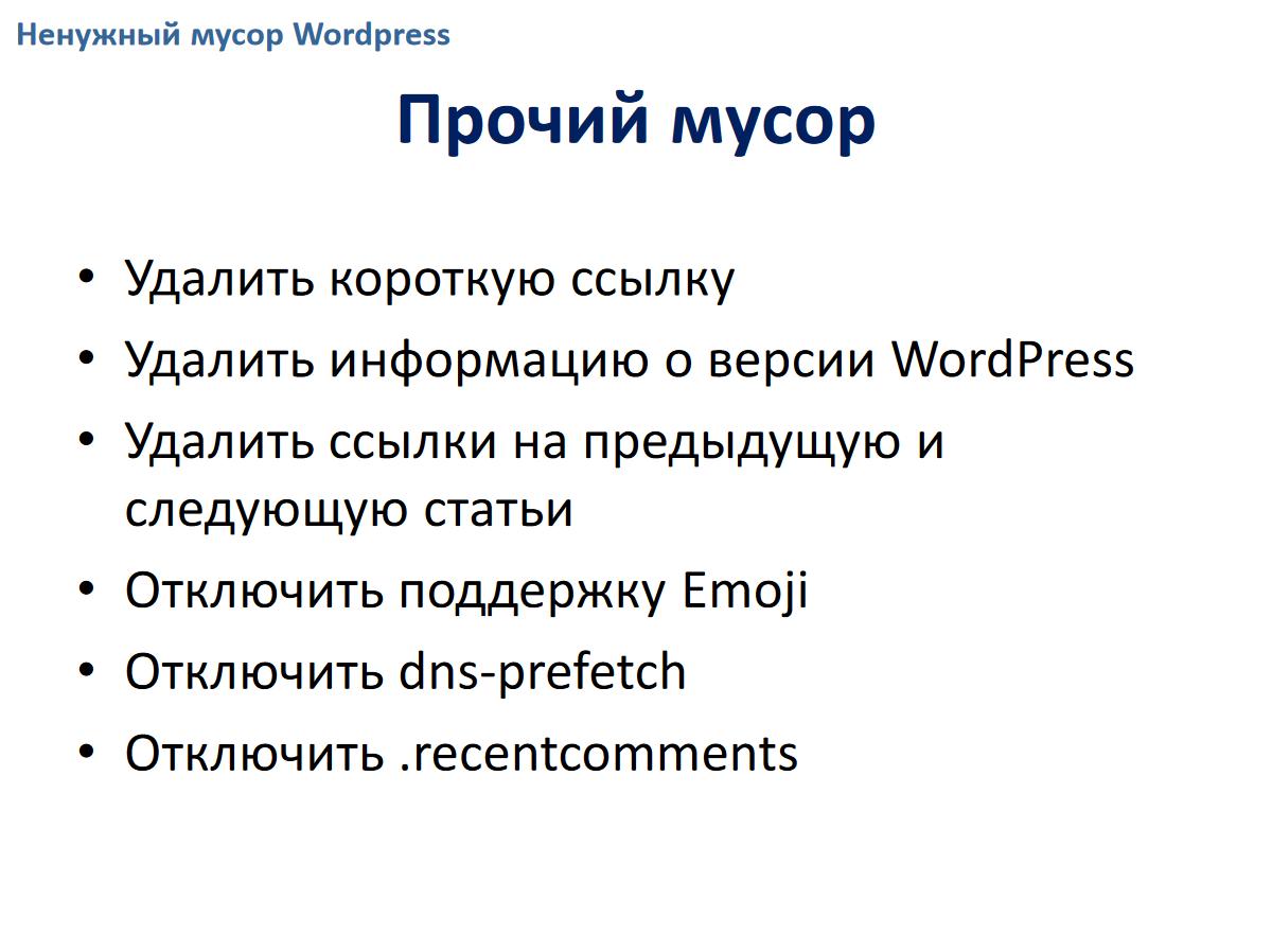 Александр Ельшин - WordPress SEO - 06