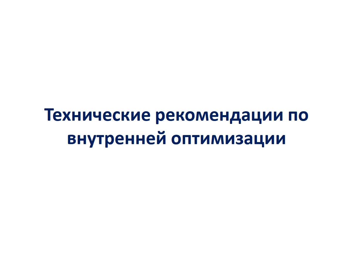 Александр Ельшин - WordPress SEO - 07