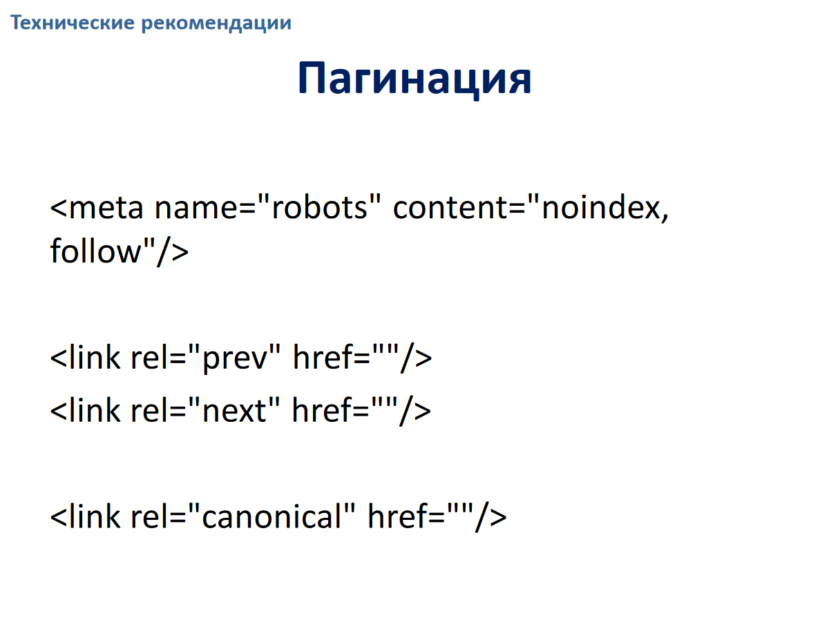Александр Ельшин - WordPress SEO - 08