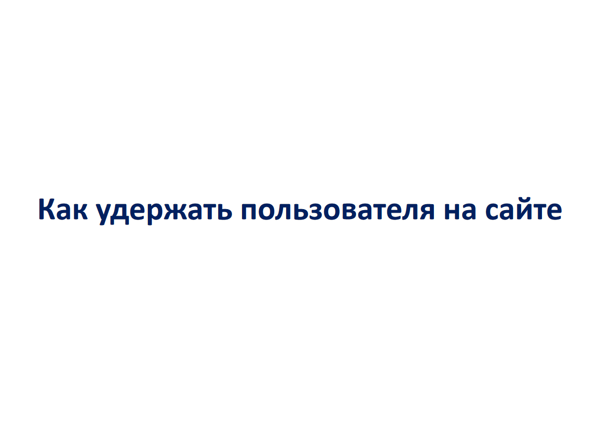 Александр Ельшин - WordPress SEO - 15