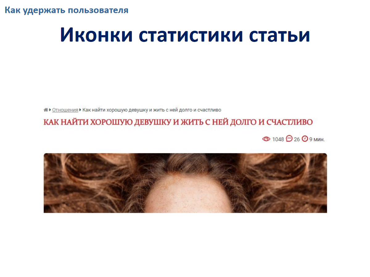 Александр Ельшин - WordPress SEO - 16