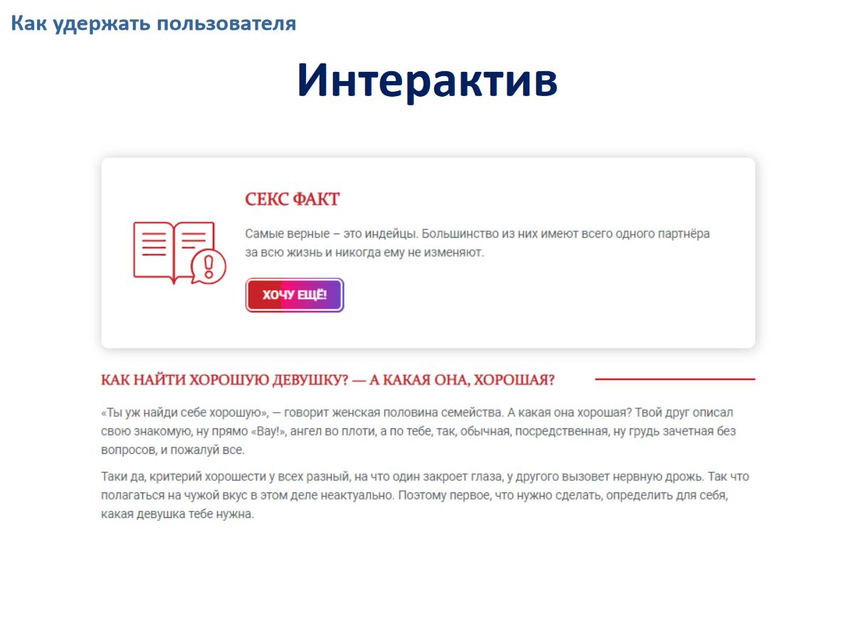 Александр Ельшин - WordPress SEO - 18