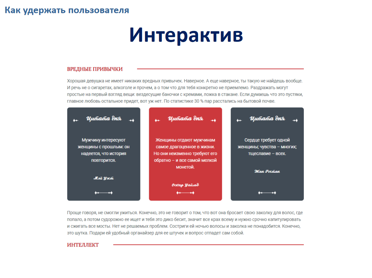 Александр Ельшин - WordPress SEO - 19