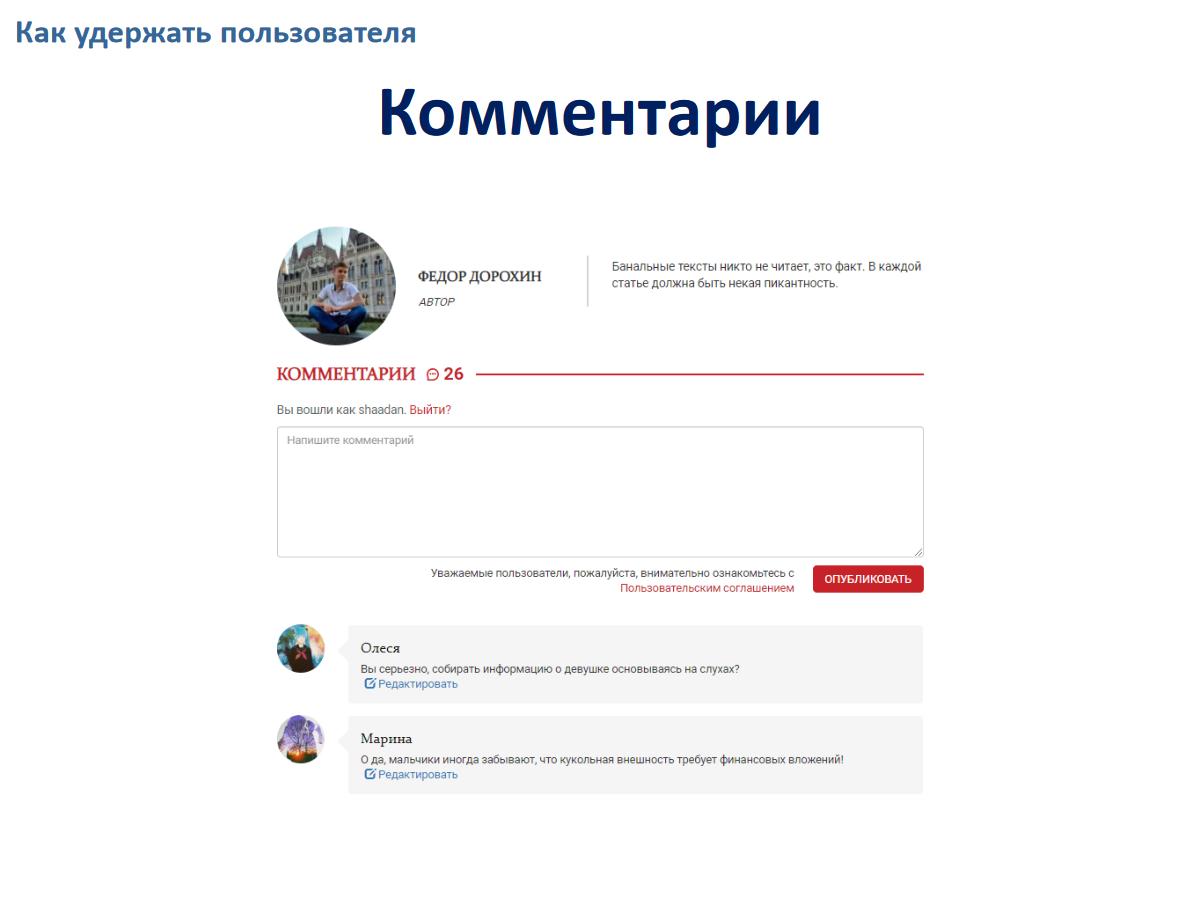 Александр Ельшин - WordPress SEO - 21