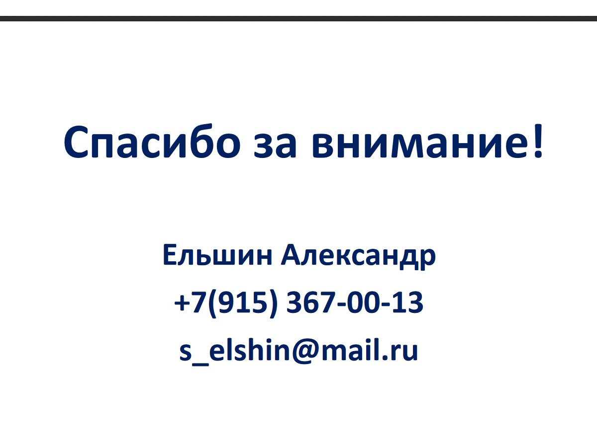 Александр Ельшин - WordPress SEO - 23