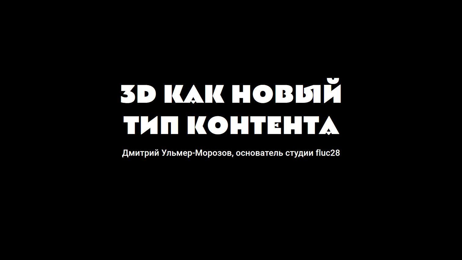 Дмитрий Ульмер-Морозов - WebGL - 01
