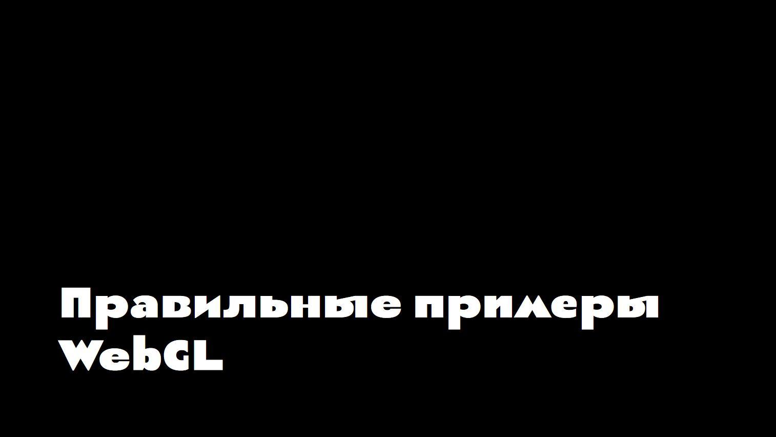Дмитрий Ульмер-Морозов - WebGL - 11