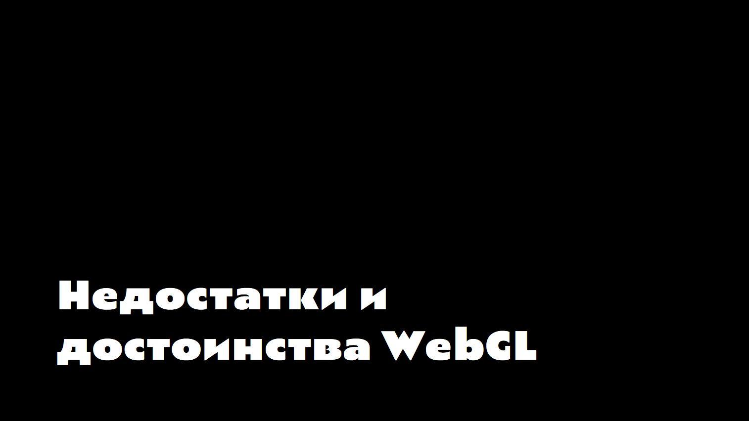 Дмитрий Ульмер-Морозов - WebGL - 21
