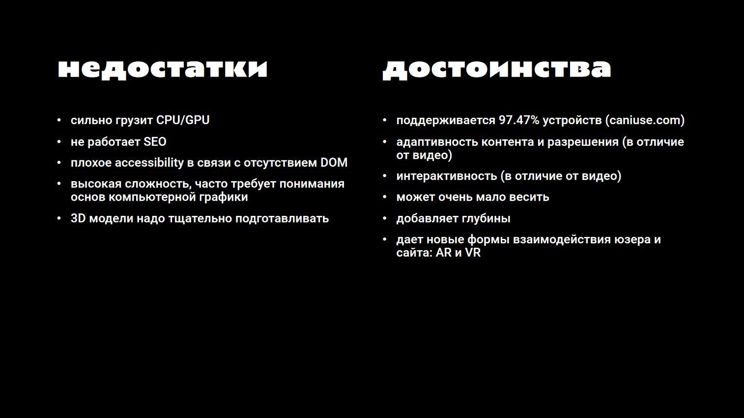 Дмитрий Ульмер-Морозов - WebGL - 22