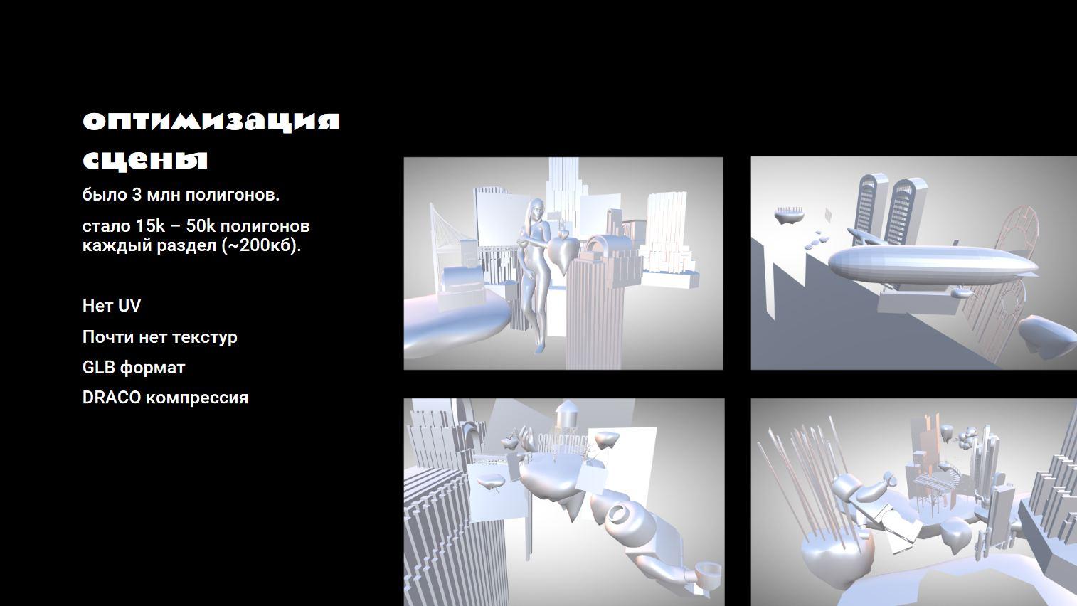 Дмитрий Ульмер-Морозов - WebGL - 25