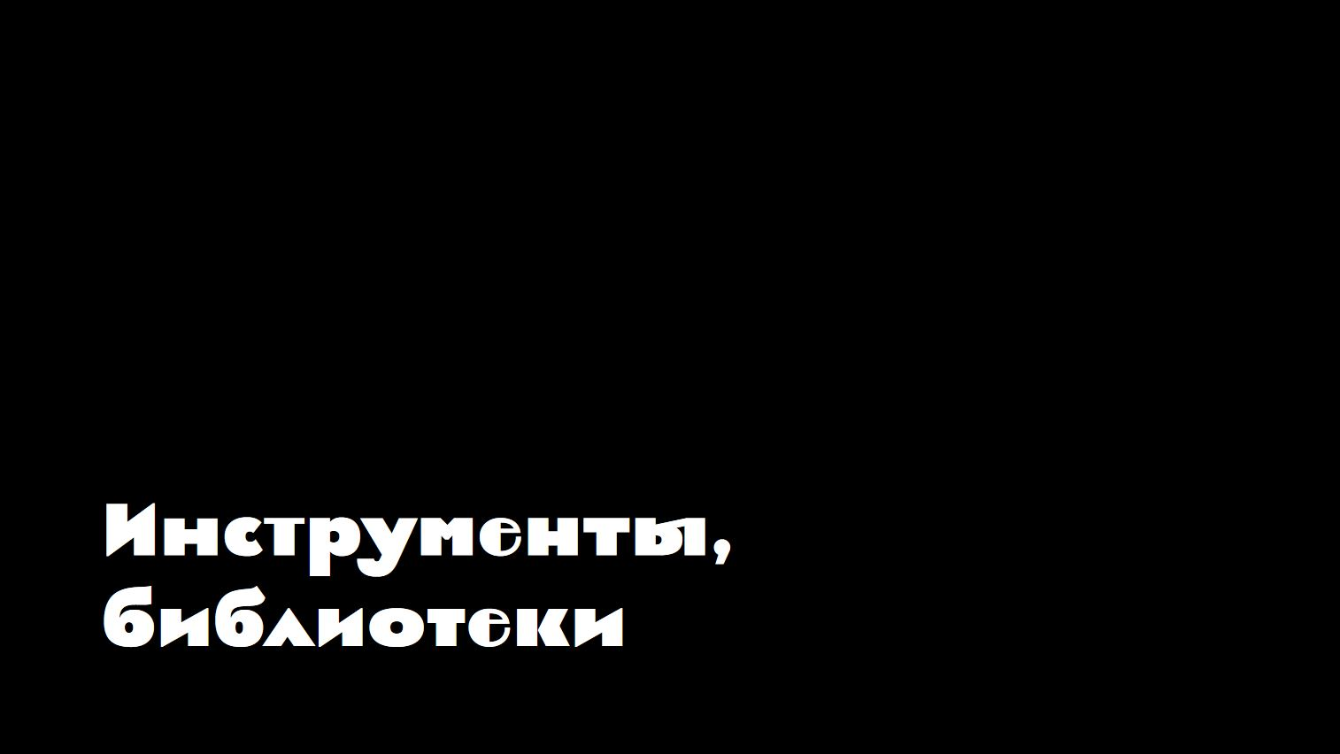 Дмитрий Ульмер-Морозов - WebGL - 30