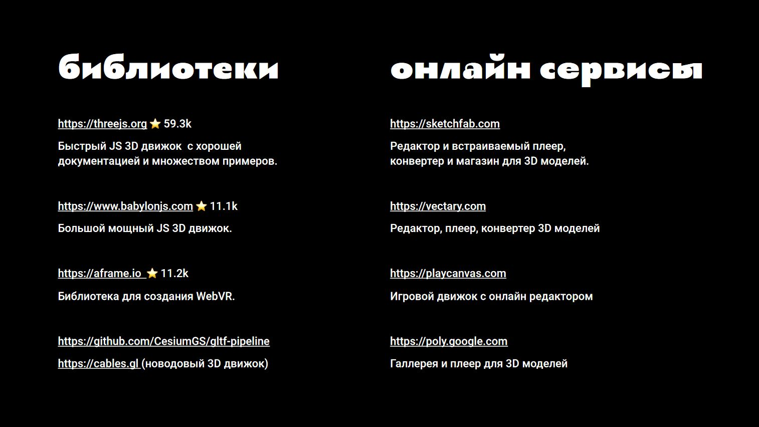Дмитрий Ульмер-Морозов - WebGL - 31